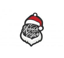 Картонная бирка «С Новым годом» крутой Дед Мороз