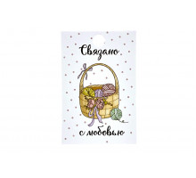 Картонная бирка «Связано с любовью» корзинка
