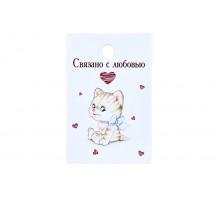Картонная бирка «Связано с любовью» котенок