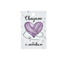 Картонная бирка «Связано с любовью» сердце и звездочки
