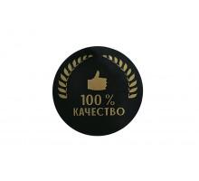 Наклейка самоклеящаяся «100% качество» 4 см