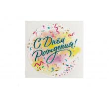 Наклейка самоклеящаяся «С Днём рождения» 4 см