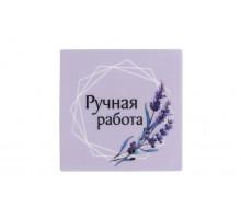 Наклейка самоклеящаяся виниловая «Ручная работа» 5 см