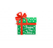 Картонная бирка «Подарок от Деда Мороза»